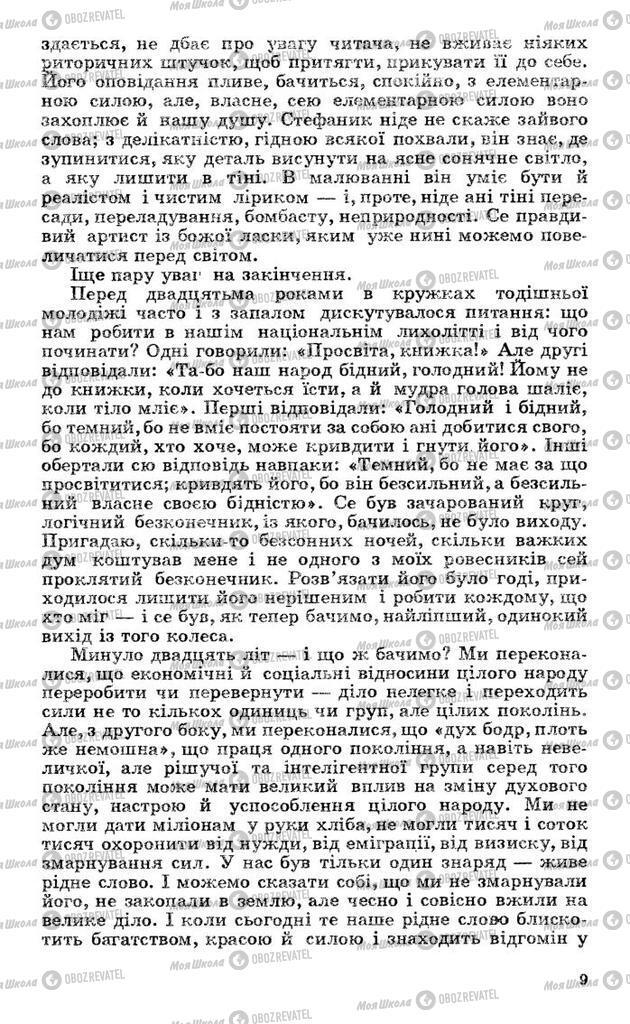 Учебники Укр лит 10 класс страница 9