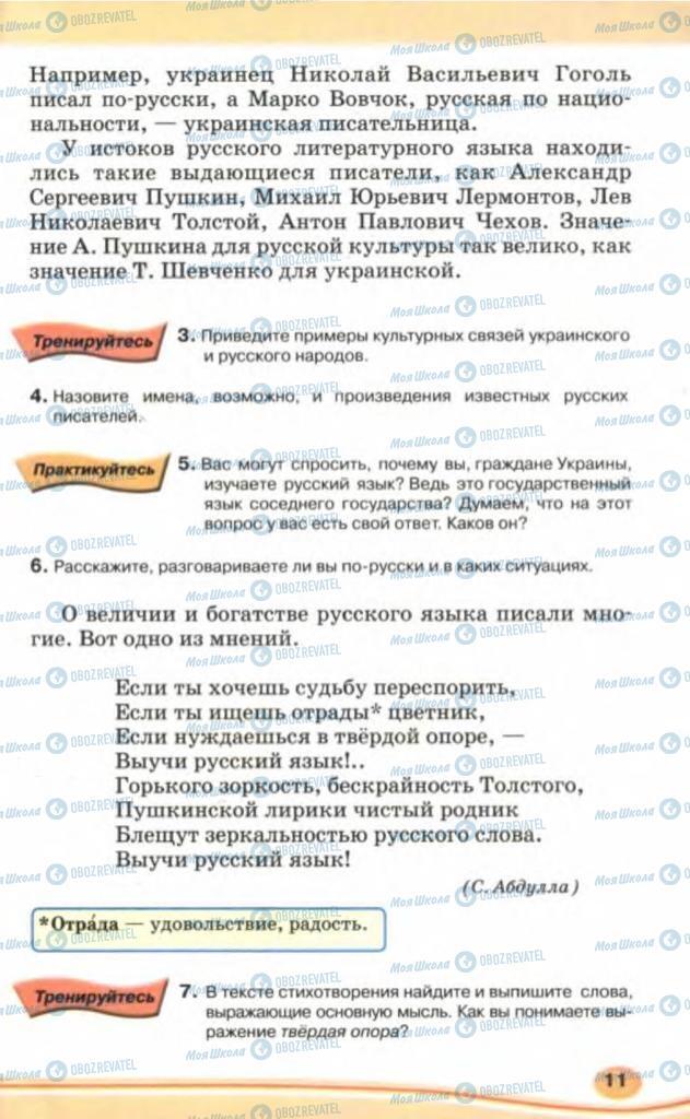Підручники Російська мова 5 клас сторінка 11