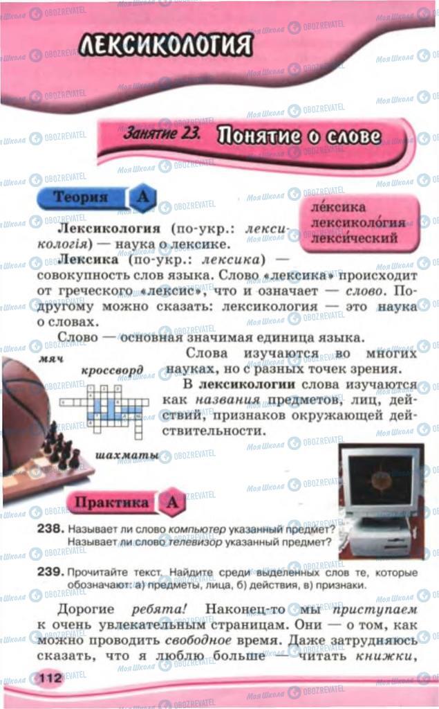 Підручники Російська мова 5 клас сторінка  112