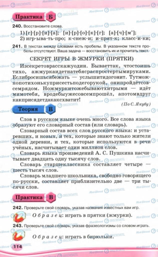 Учебники Русский язык 5 класс страница 114