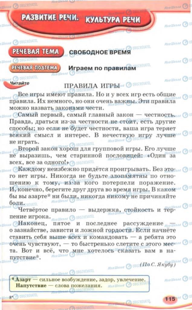 Підручники Російська мова 5 клас сторінка 115