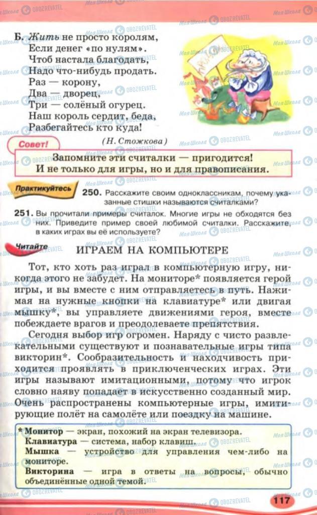 Підручники Російська мова 5 клас сторінка 117