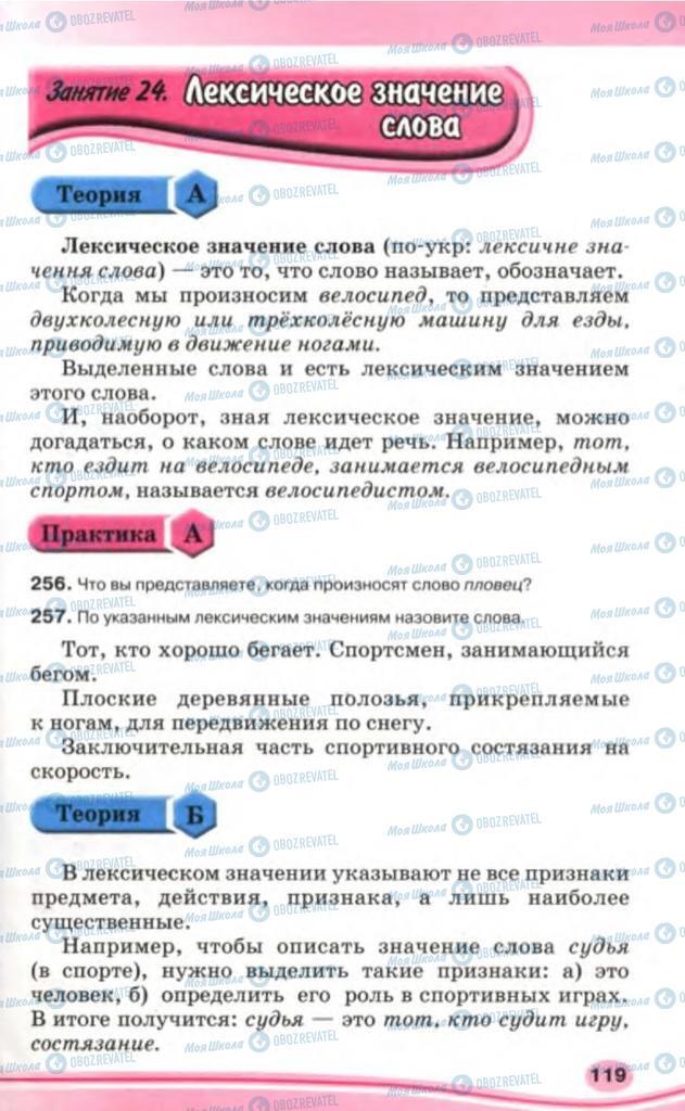 Підручники Російська мова 5 клас сторінка 119