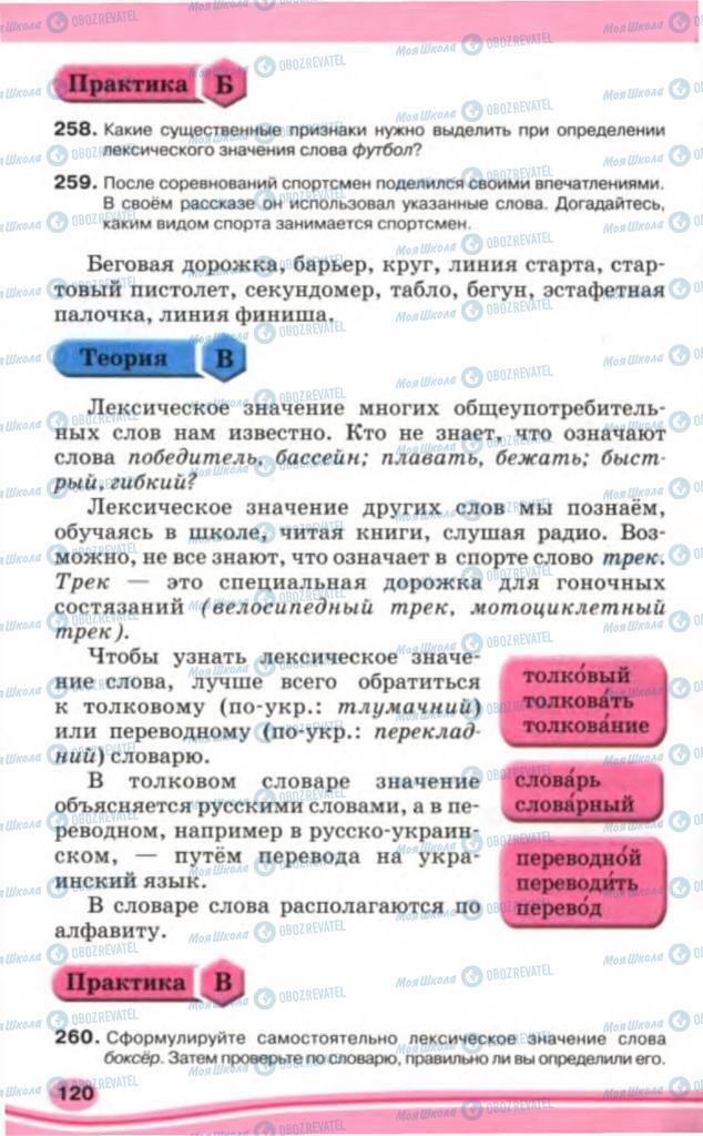 Підручники Російська мова 5 клас сторінка 120