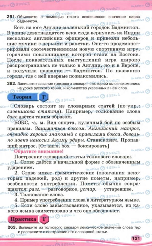 Підручники Російська мова 5 клас сторінка 121