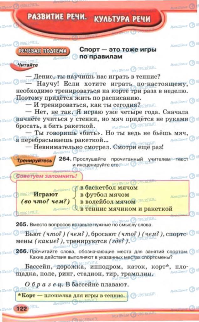 Учебники Русский язык 5 класс страница 122