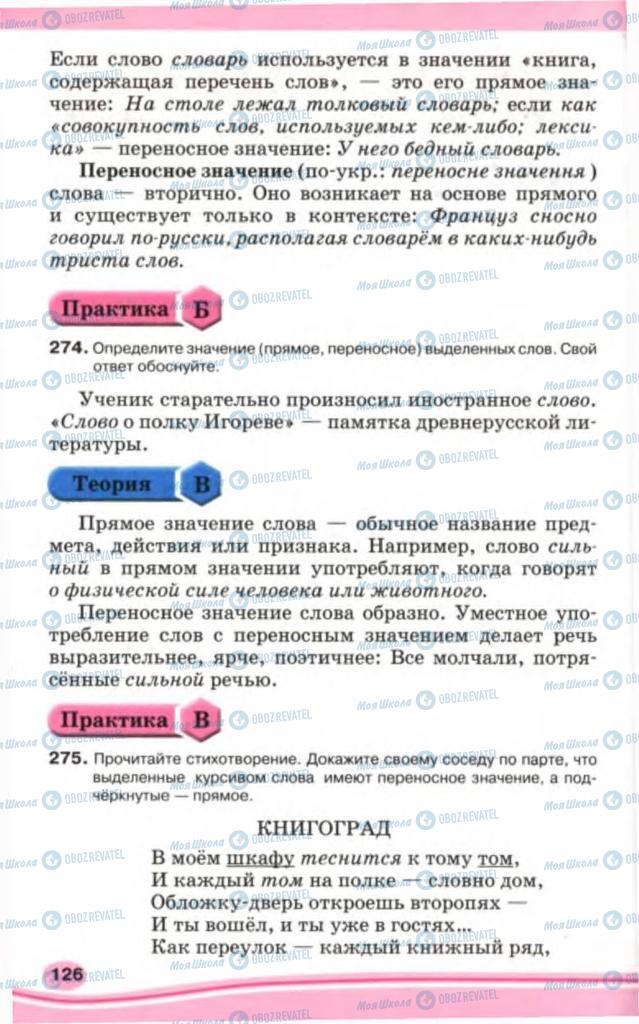 Учебники Русский язык 5 класс страница 126