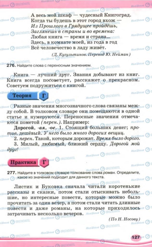 Підручники Російська мова 5 клас сторінка 127