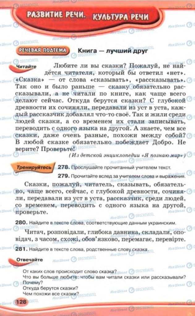 Учебники Русский язык 5 класс страница 128