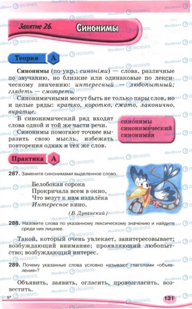 Підручники Російська мова 5 клас сторінка 131