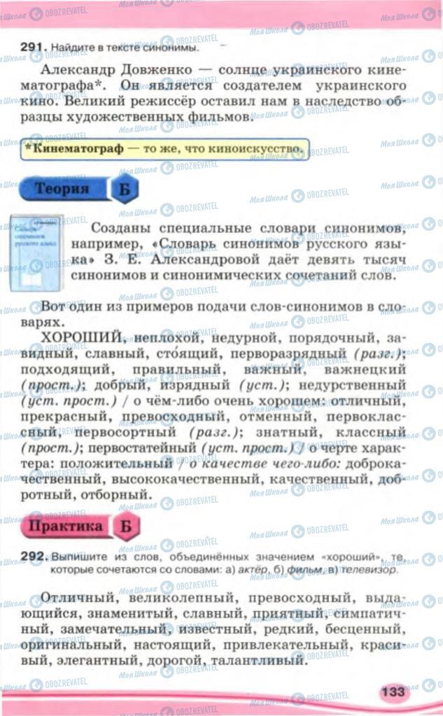 Підручники Російська мова 5 клас сторінка 133