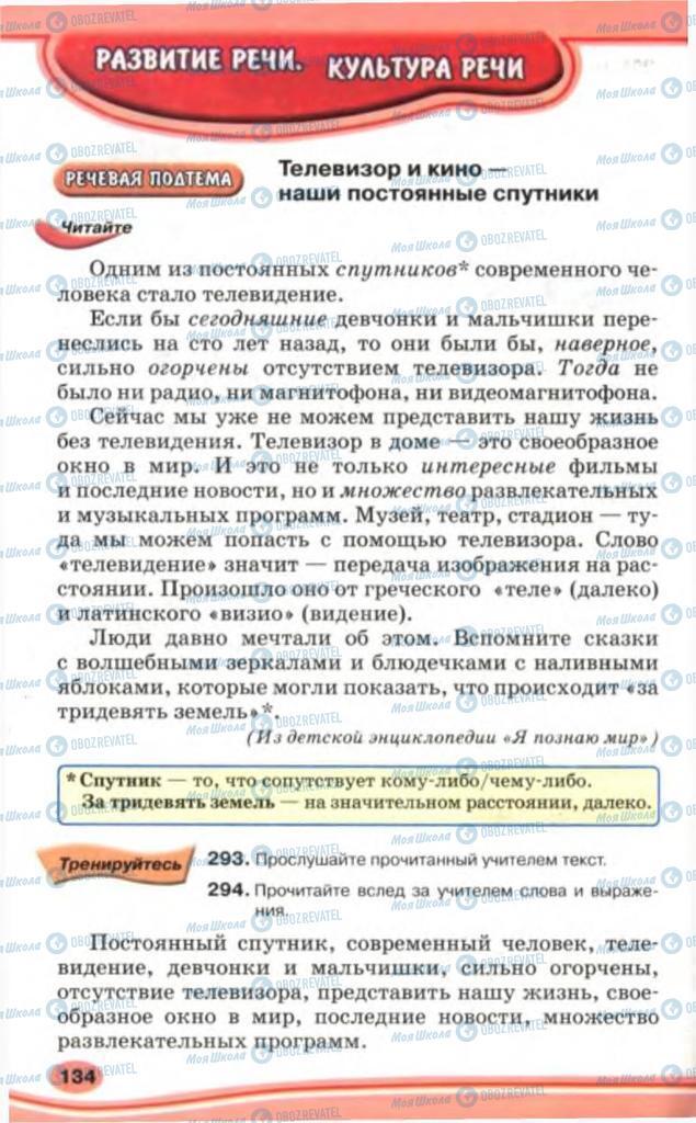 Підручники Російська мова 5 клас сторінка 134