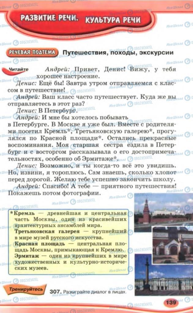 Підручники Російська мова 5 клас сторінка 139