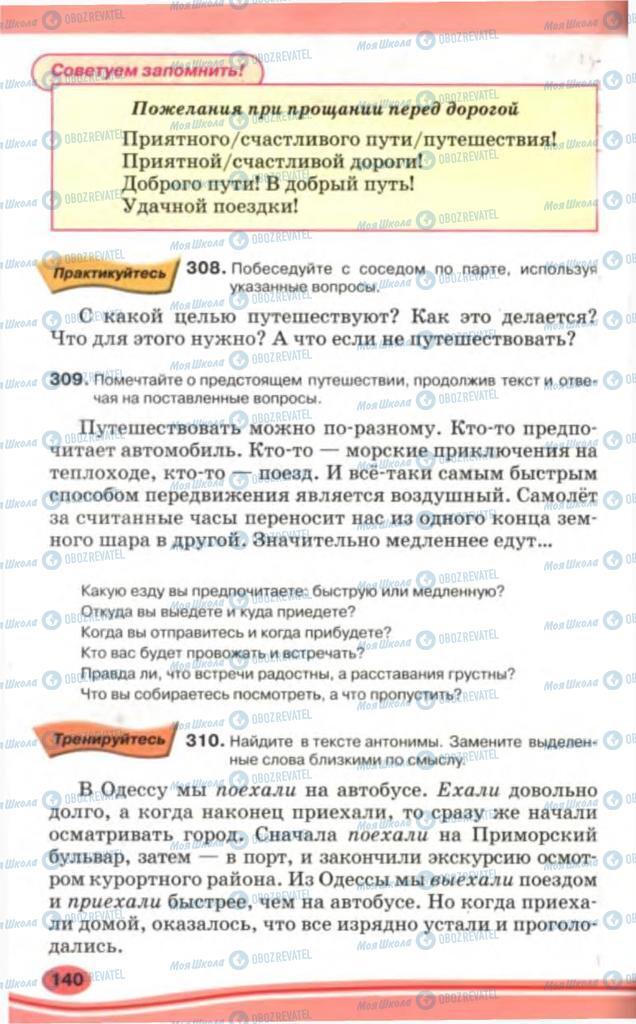 Підручники Російська мова 5 клас сторінка 140