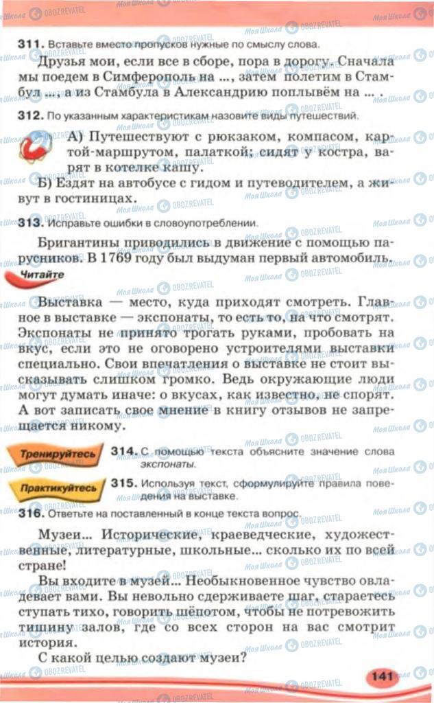 Підручники Російська мова 5 клас сторінка 141