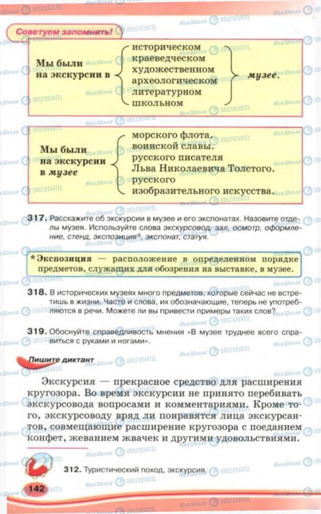 Підручники Російська мова 5 клас сторінка 142