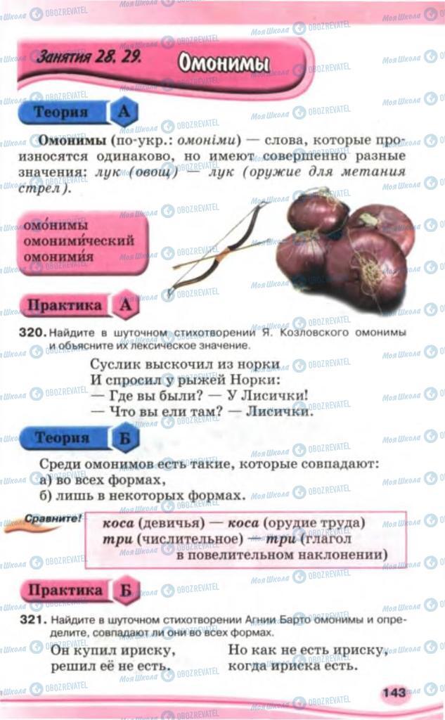 Підручники Російська мова 5 клас сторінка 143