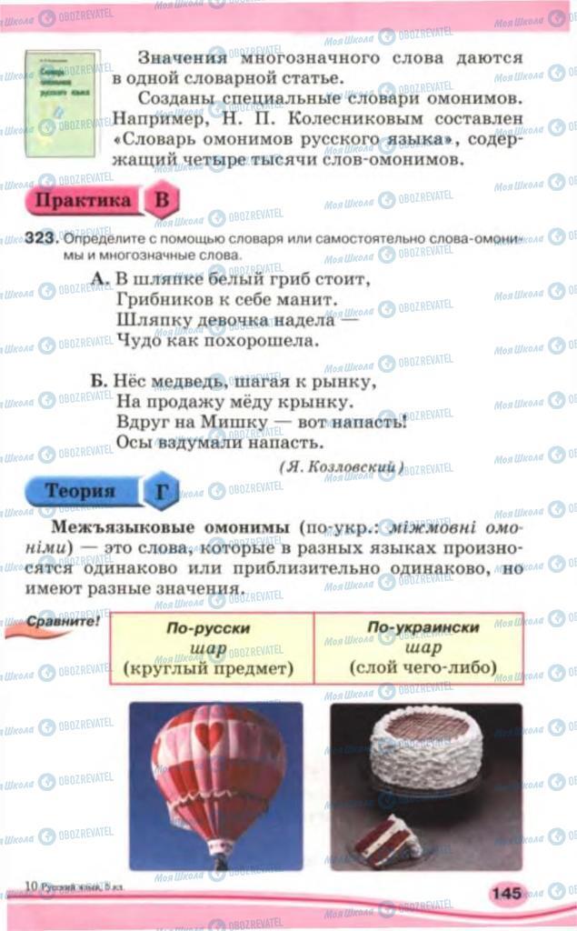 Підручники Російська мова 5 клас сторінка 145