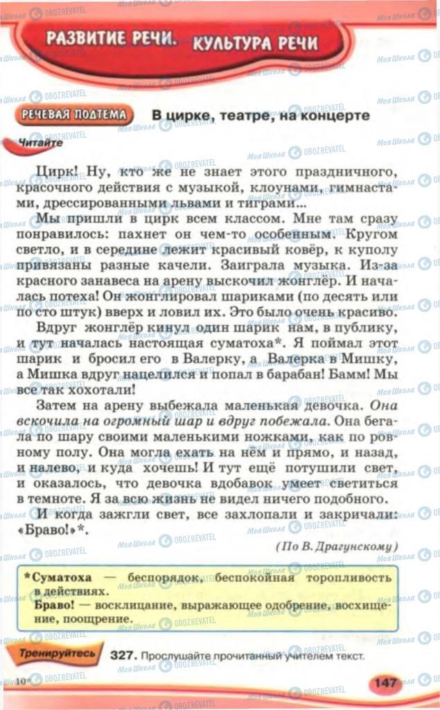 Підручники Російська мова 5 клас сторінка 147