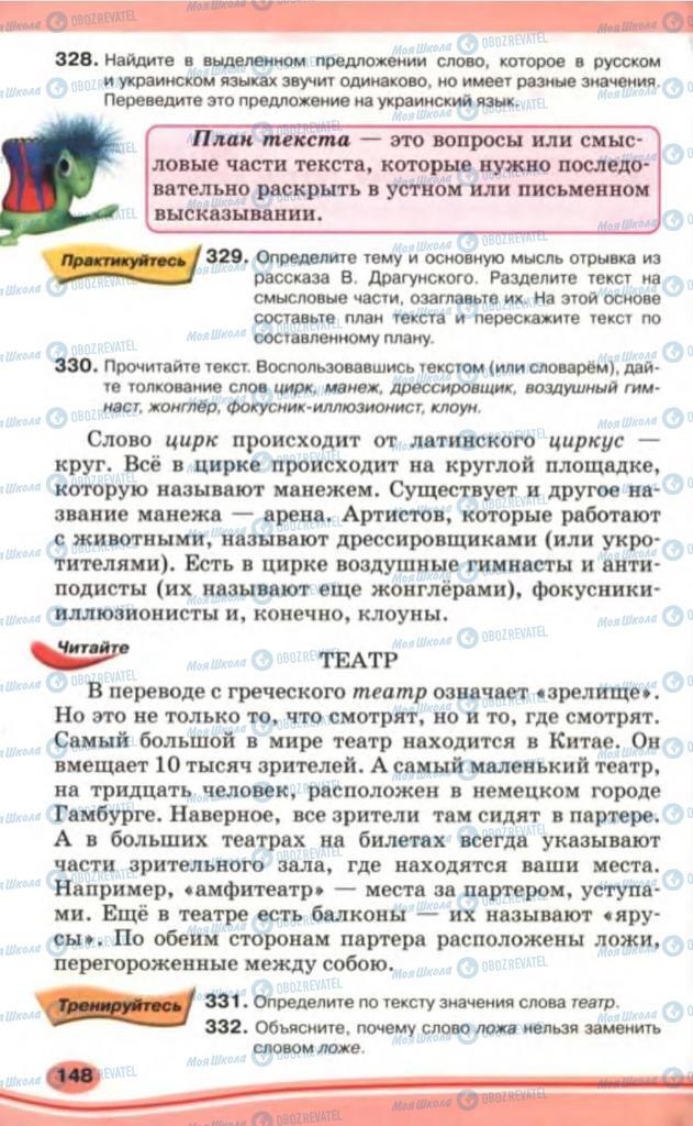 Підручники Російська мова 5 клас сторінка 148