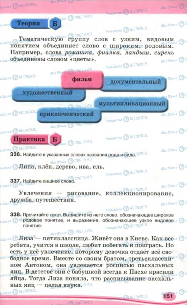 Підручники Російська мова 5 клас сторінка 151