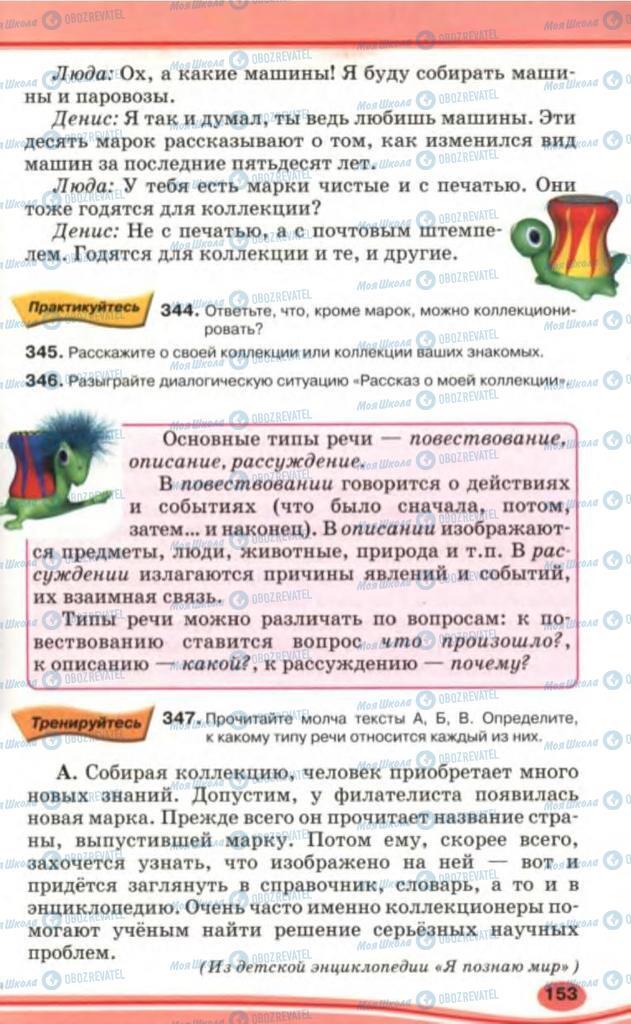 Підручники Російська мова 5 клас сторінка 153
