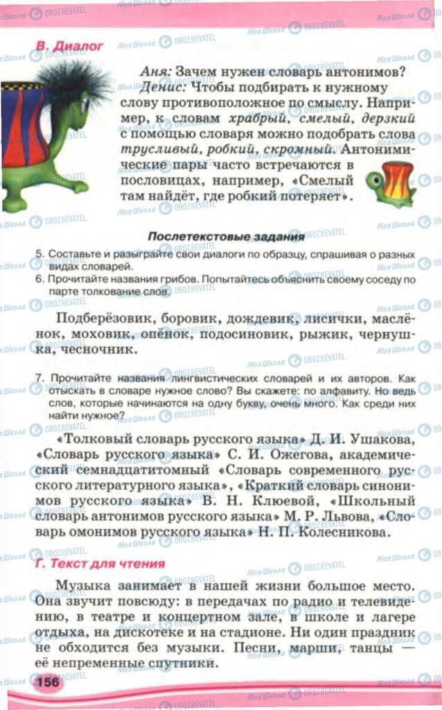 Учебники Русский язык 5 класс страница 156