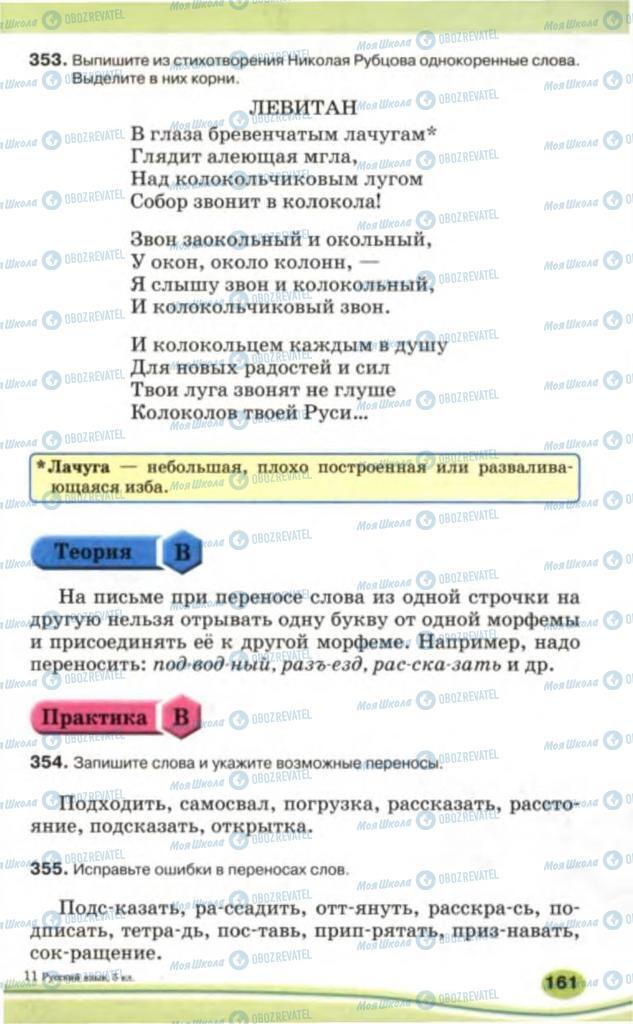 Учебники Русский язык 5 класс страница 161