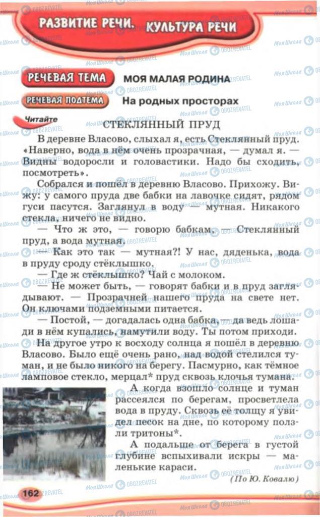 Учебники Русский язык 5 класс страница 162