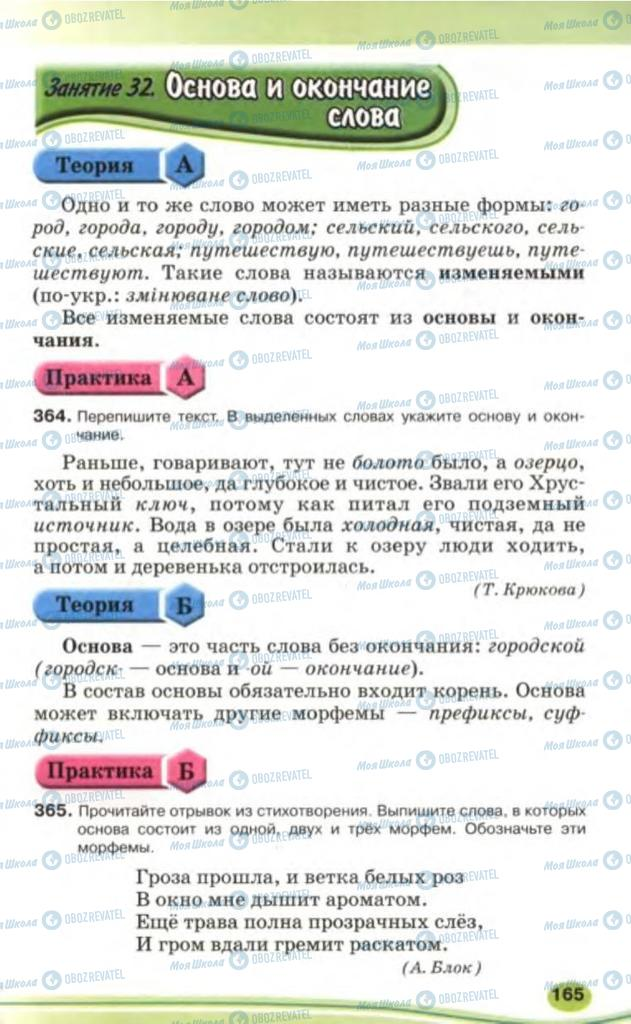 Учебники Русский язык 5 класс страница 165