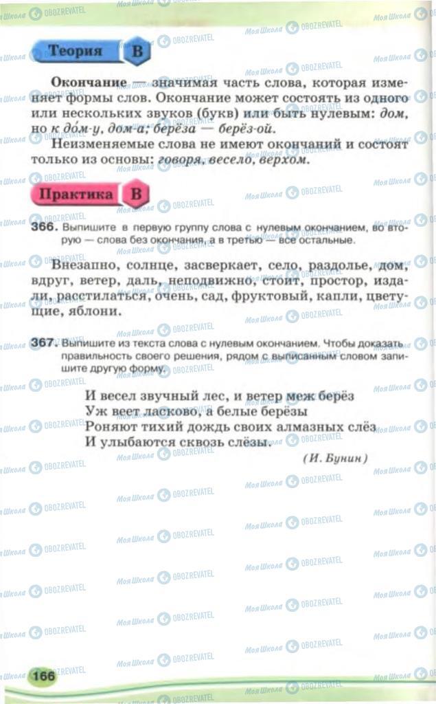 Учебники Русский язык 5 класс страница 166