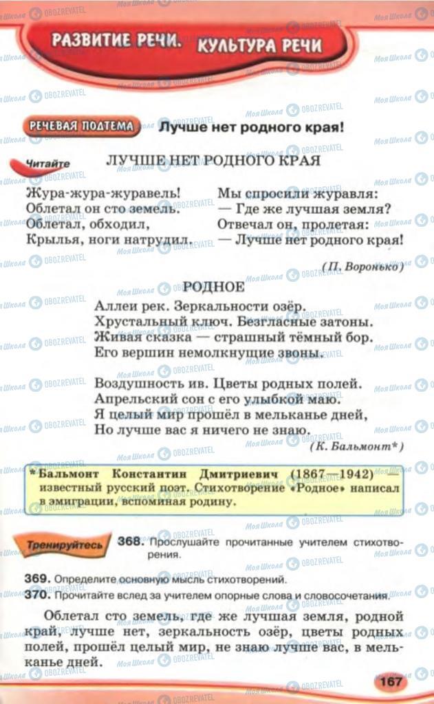 Учебники Русский язык 5 класс страница 167