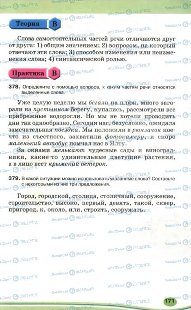Учебники Русский язык 5 класс страница 171