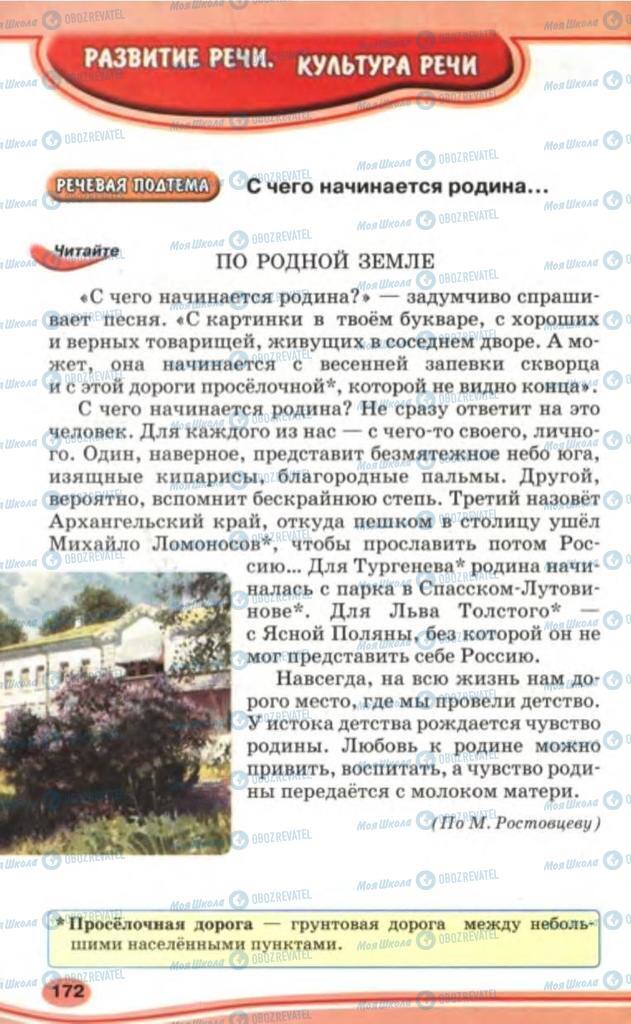 Учебники Русский язык 5 класс страница 172
