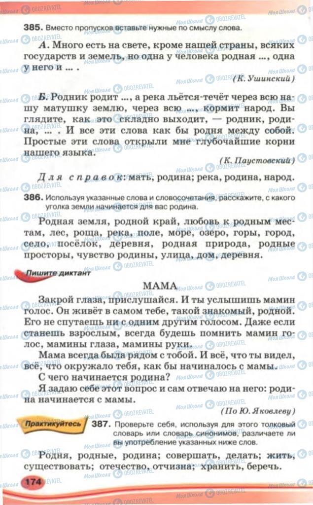 Учебники Русский язык 5 класс страница 174