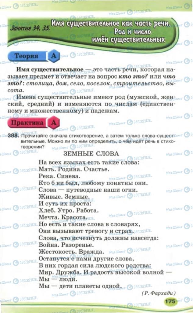 Учебники Русский язык 5 класс страница 175