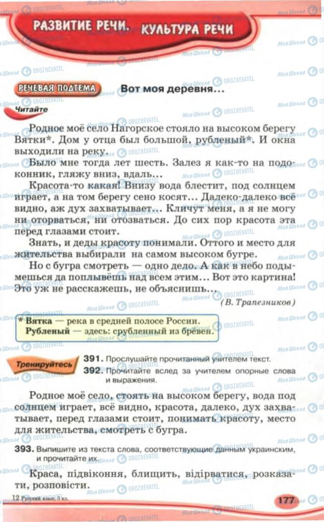 Учебники Русский язык 5 класс страница 177