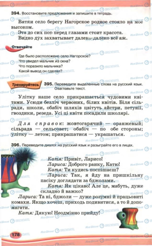 Учебники Русский язык 5 класс страница 178