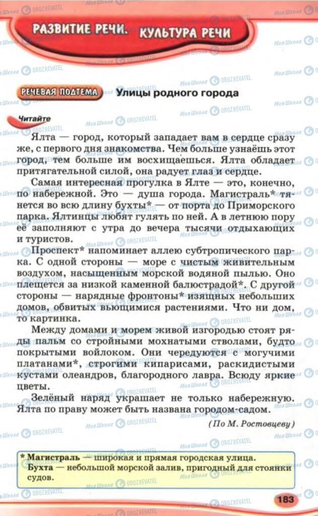 Учебники Русский язык 5 класс страница 183