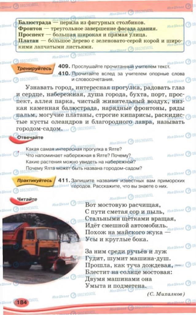 Учебники Русский язык 5 класс страница 184