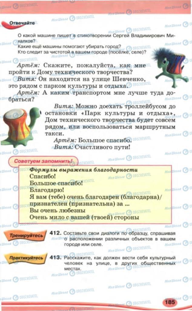 Учебники Русский язык 5 класс страница 185