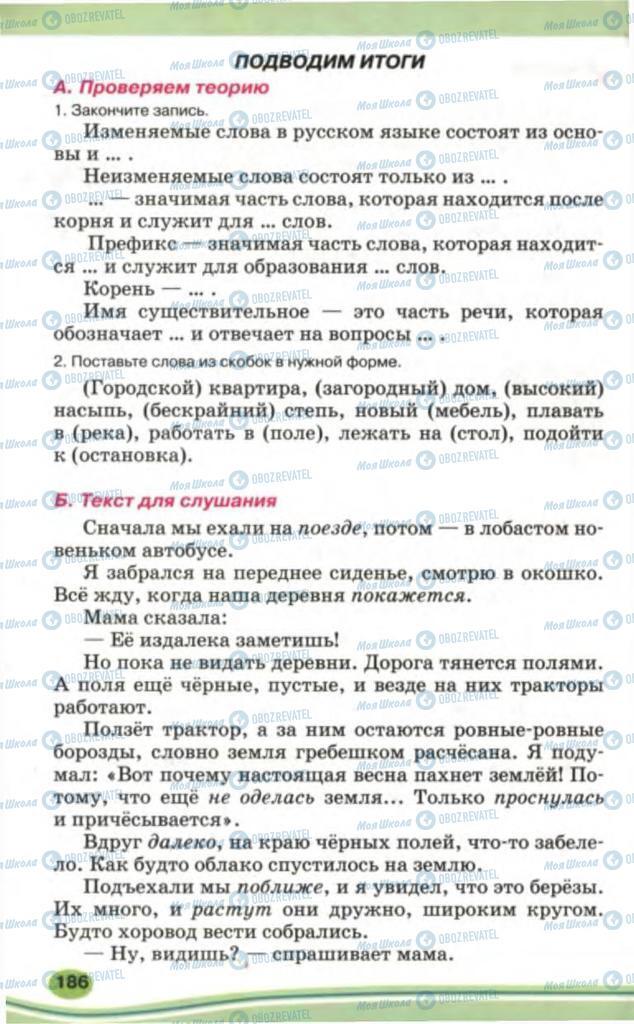 Учебники Русский язык 5 класс страница 186
