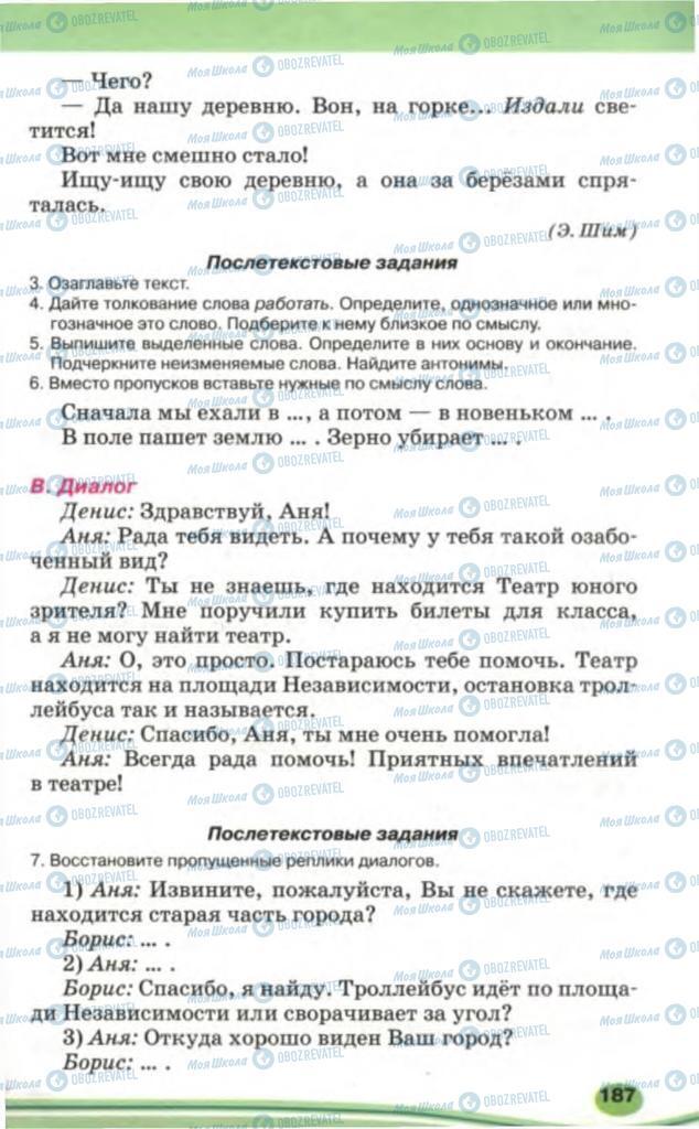 Учебники Русский язык 5 класс страница 187