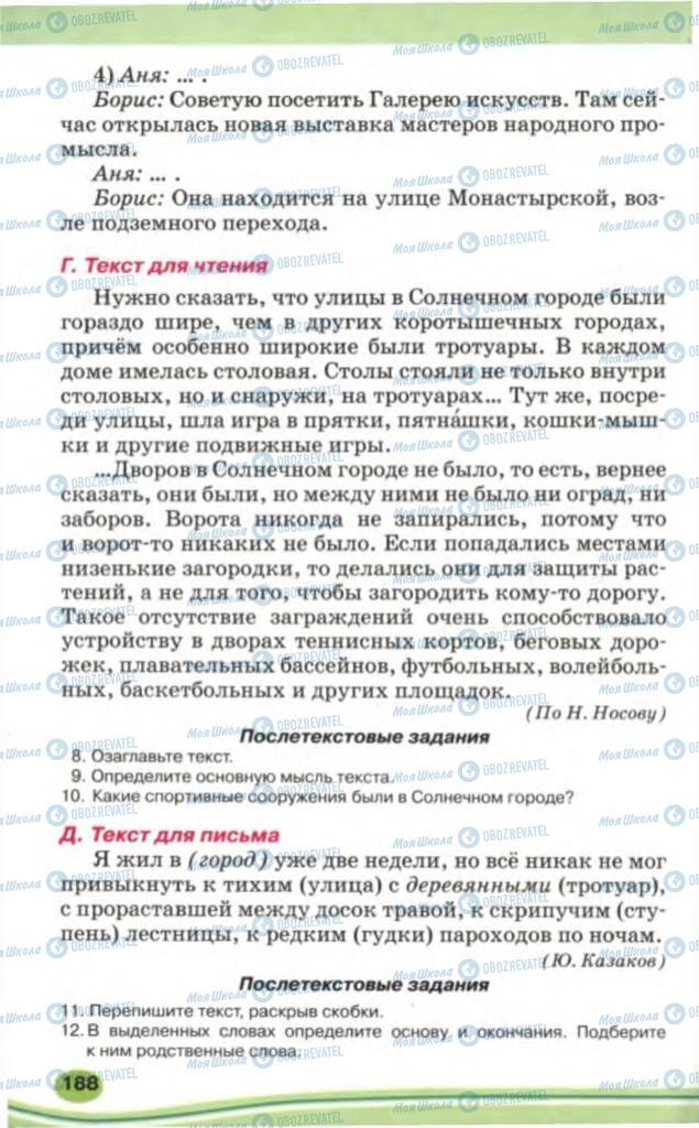 Учебники Русский язык 5 класс страница 188