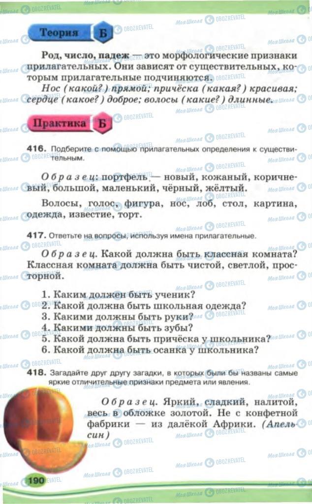 Учебники Русский язык 5 класс страница 190