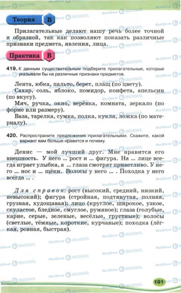 Учебники Русский язык 5 класс страница 191