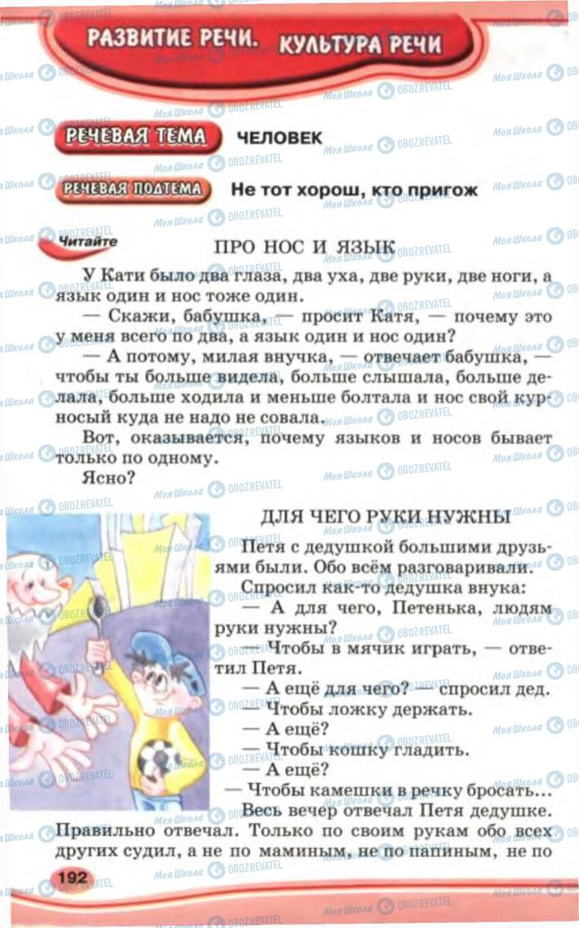 Учебники Русский язык 5 класс страница 192