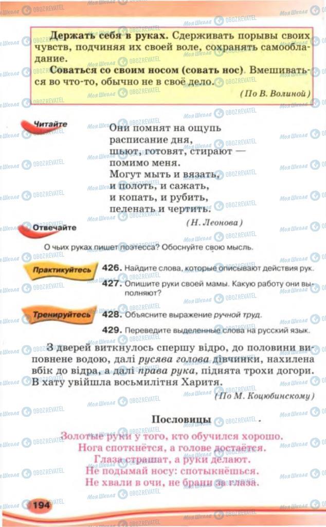 Учебники Русский язык 5 класс страница 194