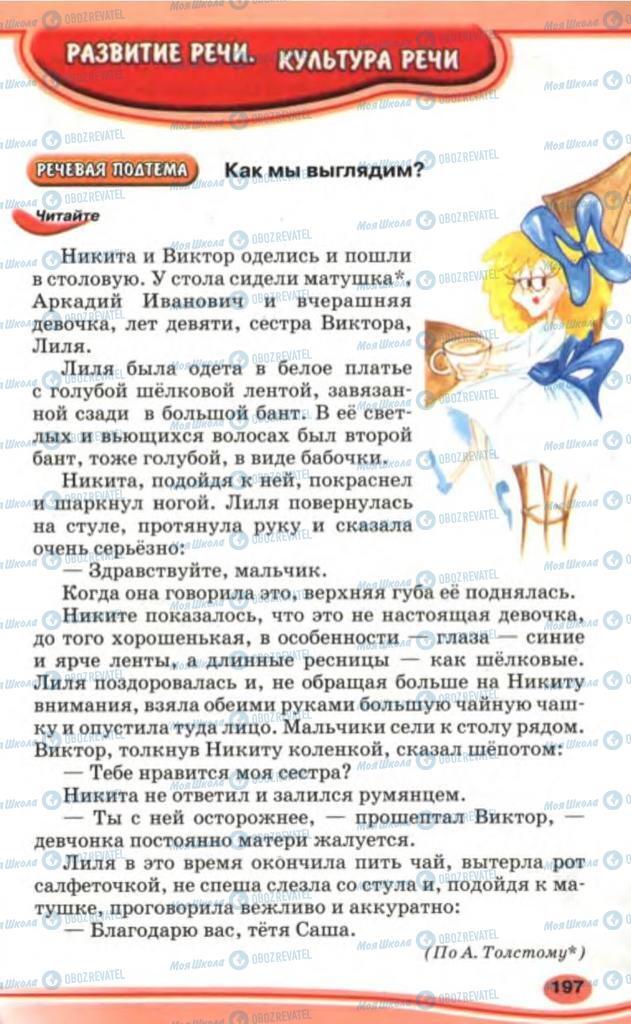 Учебники Русский язык 5 класс страница 197