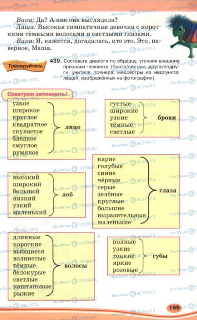 Учебники Русский язык 5 класс страница 199